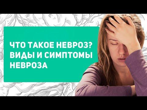 Невротические расстройства | Что такое невроз | Виды невроза | Какие  бывают симптомы невроза