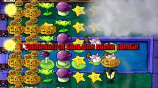 Растения против Зомби - Выживание: туман (сл.)