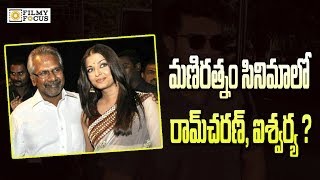 Aishwarya rai and Ram Charan in Maniratnam Movie  - Filmyfocus.com
