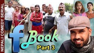 राजु मास्टरको Short Movie Facebook Part 3 ||14 MAY 2019||Raju Master