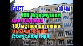 Недвижимость Сочи: ЖК Черемушки (Адлер) квартиры от 32 до 43 кв.м. 700 метров море.
