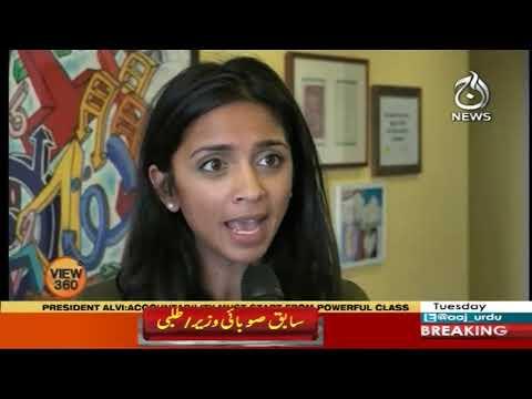 View 360 With Sara Zaman   10 December 2019   Aaj News