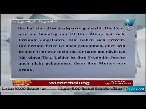مراجعة ليلة الامتحان فى اللغة الألمانية للصف الثالث الثانوي 2020