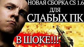 НОВАЯ СБОРКА CS 1.6 ДЛЯ СЛАБЫХ ПК! ВЫСОКИЙ FPS! РУССКИЙ МЯСНИК В ШОКЕ!