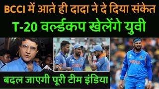 T20 Cricket   दादा ने दिया संकेत, वर्ल्डकप के लिए Team India में शामिल होंगे Yuvraj Singh