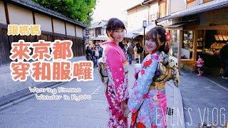 跟媽媽來京都穿和服囉!Wearing Kimono Wander in Kyoto.-Even's Vlog