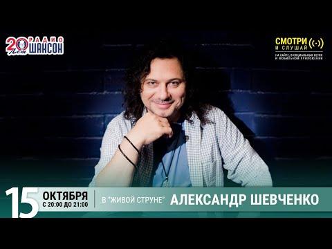 Александр Шевченко. Концерт на Радио Шансон («Живая струна»)