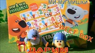 Ми-Ми-Мишки, мультики  с  игрушками, Кеша, Тучка и Лисичка  открывают  сюрпризы SWEET BOX#