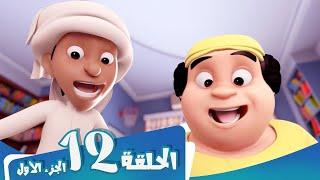 S1 E12 Part 1 مسلسل منصور | كنز القرصان