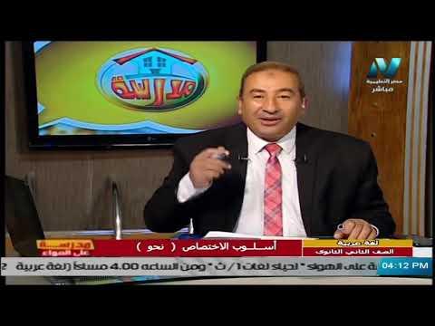 لغة عربية للصف الثاني الثانوي 2021 ( ترم 2 ) الحلقة 5 - نحو : أسلوب الاختصاص