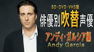 俳優別吹き替え声優77アンディ・ガルシア編