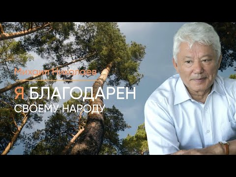 Михаил Николаев — о продаже сырьевых богатств республики, якутской молодежи и формуле счастья