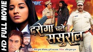 Super Hit Bhojpuri Full Movie ● दरोगा चले ससुराल  Daroga Chale Sasural  Hot Monalisa