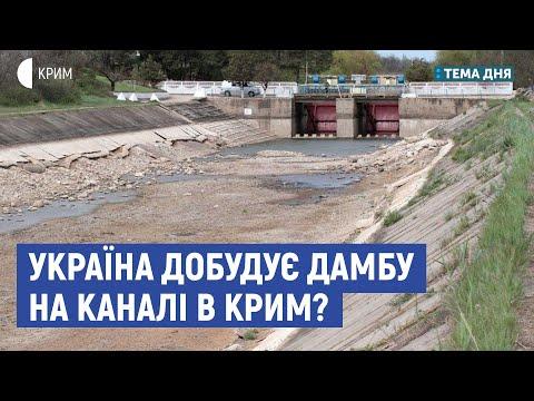 Україна добудує дамбу на каналі в Крим? | Яцюк, Хлобистов | Тема дня