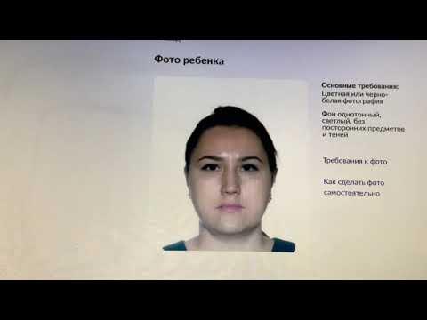 Делаем загранпаспорт ребёнку/Паспорт через Госуслуги