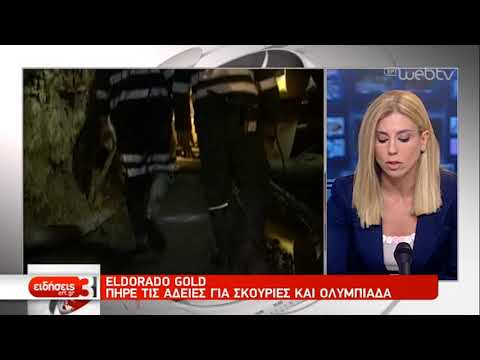 Εldorado Gold: Πήρε τις άδειες για Σκουριές και Ολυμπιάδα   04/09/2019   ΕΡΤ