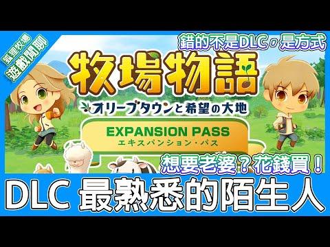 赤狐分享有關牧場物語橄欖鎮推出付費DLC