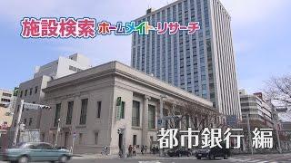 都市銀行編