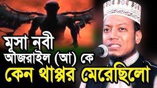 Bangla waz amir hamza waz 2019 new waz download mp3 2020 মূসা নবী আজরাইল (আ) কে কেন থাপ্পর মেরেছিলো