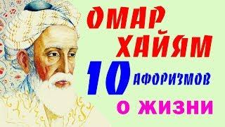 Омар Хайям Мудрые Афоризмы о Жизни ТОП 10