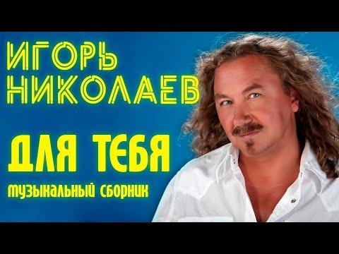 Николаев Игорь - Для тебя   Сборник хитов Игоря Николаева   Lyric video