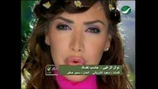تحميل اغاني Nawal Al Zoughbi Haseb Nafsak نوال الزغبى - حاسب نفسك MP3