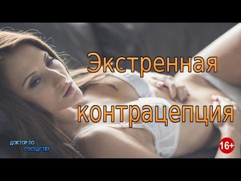 ЭКСТРЕННАЯ КОНТРАЦЕПЦИЯ / EMERGENCY CONTRACEPTION