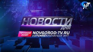 19.09.2018 Новости дня 16:00