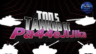 ТОП - 5 танков от гостя: Pa44eJIJIka[OLENI], WoT Blitz