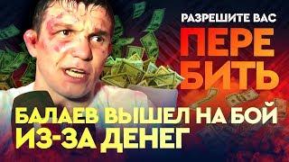 Марат Балаев - о поведении Мирзаева, уходе от тренера и долгах