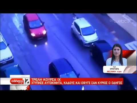Τρελή κούρσα ΙΧ στη Θεσσαλονίκη | 22/11/2019 | ΕΡΤ