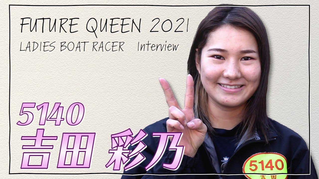 未来のQueen|吉田彩乃