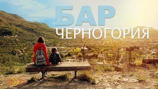 ЧЕРНОГОРИЯ | Бар - Старый Бар | Bar Stari Grad - Montenegro