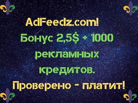 Adfeedz.com! Бонус 2,5$+1000рекламных кредитовПроверено платит!