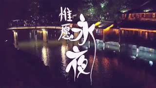 WUZHEN|A Normal but Peaceful Night