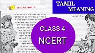 Class 4/ Chapter 2/Tamil Meaning/Jaisa sawal vaisa jawab/ NCERT/KV