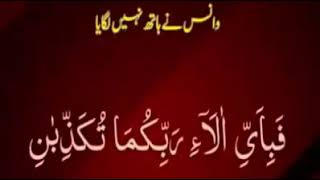 SURAH REHMAN- 7 Times - Helps For All Medical & Health Problems -(Translation)