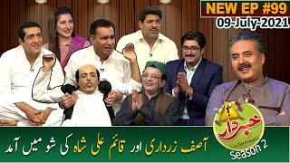 Khabardar with Aftab Iqbal   Nasir Chinyoti   Zafri Khan   Episode 99   09 July 2021   GWAI