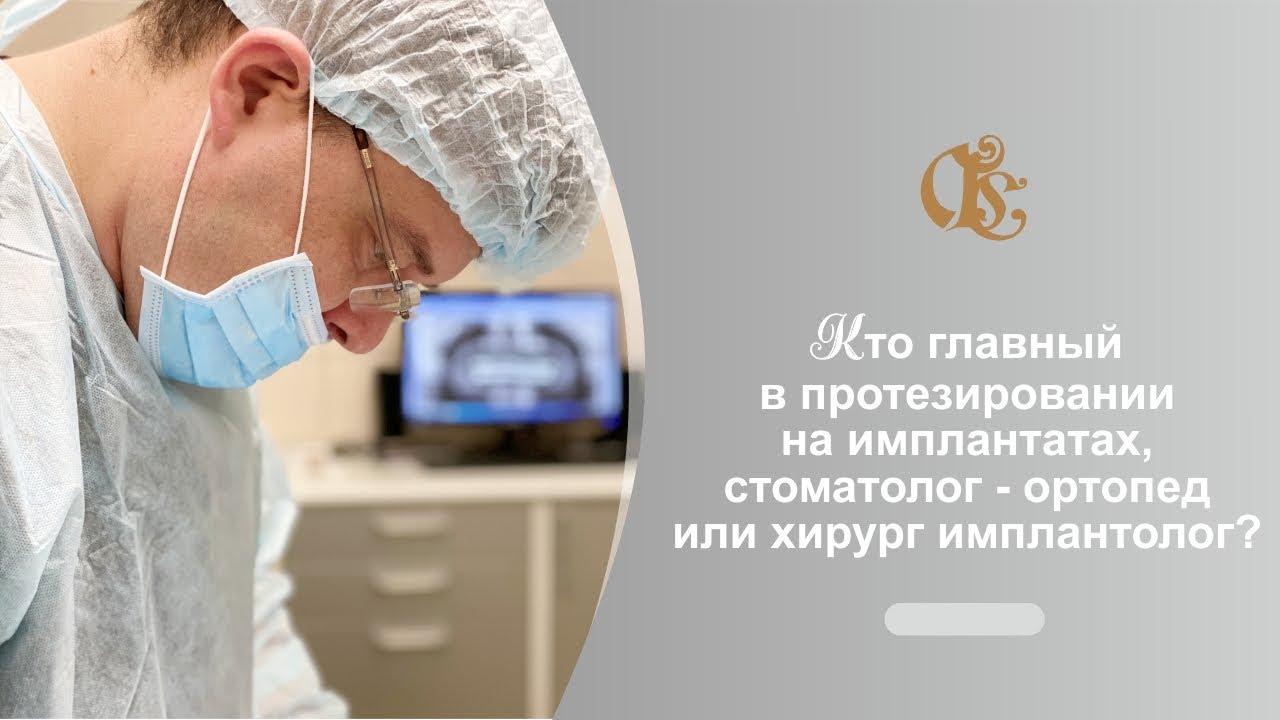Хирург имплантолог или стоматолог ортопед?