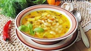 Фасолевый суп на мясном бульоне