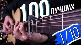 ТОП 100 песен на акустической ГИТАРЕ 1/10