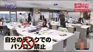 アイリスオーヤマがデスクからパソコン撤去の理由by大山社長by栢野が質問