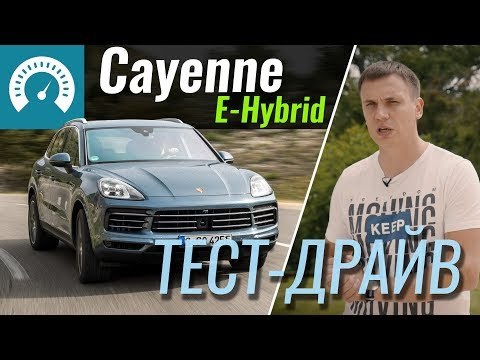 Porsche Cayenne E Hybrid Кроссовер класса J - тест-драйв 1