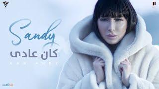Sandy - Kan Aady [Vertical Video] ساندي - كان عادي