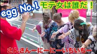 【浴衣対決】センター街で1番モテるのは誰!?w - YouTube