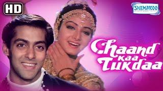 Chaand Kaa Tukdaa {HD}  Salman Khan  Sridevi  Hindi Full Movie