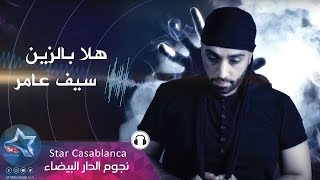 سيف عامر - هلا بالزين  (حصرياً) | 2019 | (Saif Amer - Hala Bel Zein (Exclusive
