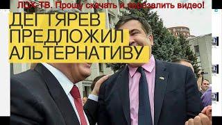 Дегтярев предложил альтернативу отдыху вГрузии