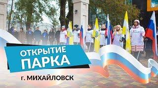 Открытие парка в Михайловске | Новости | Ставропольский край | Третий Рим
