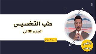 طب التخسيس ج 2 برنامج ناقص واحد مع الدكتور أسامة حجازى